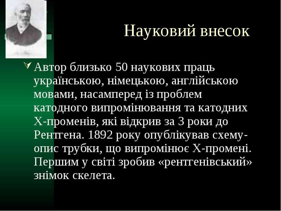 Науковий внесок Автор близько 50 наукових праць українською, німецькою, англі...