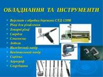 ОБЛАДНАННЯ ТА ІНСТРУМЕНТИ Верстат з обробки деревини СТД-120М Різці для різьб...