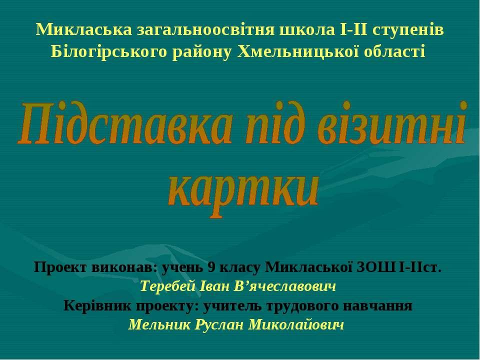 Микласька загальноосвітня школа І-ІІ ступенів Білогірського району Хмельницьк...