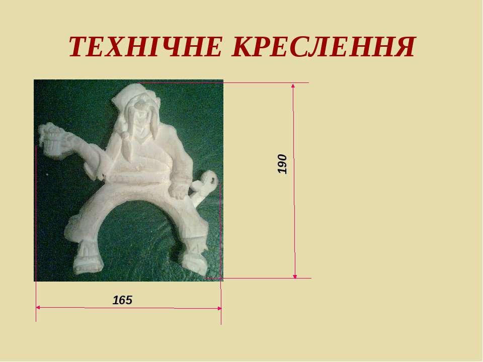 ТЕХНІЧНЕ КРЕСЛЕННЯ 190 165