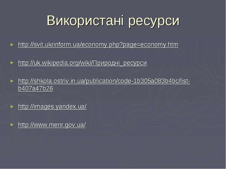 Використані ресурси http://svit.ukrinform.ua/economy.php?page=economy.htm htt...