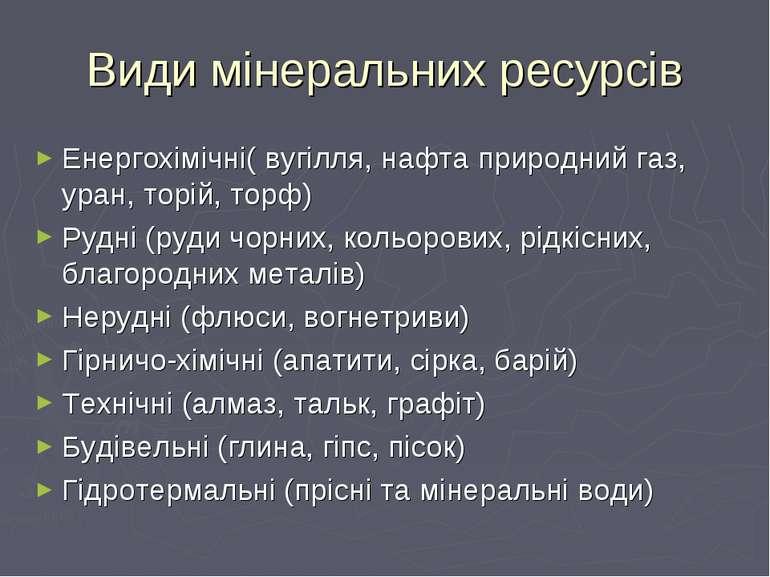 Види мінеральних ресурсів Енергохімічні( вугілля, нафта природний газ, уран, ...