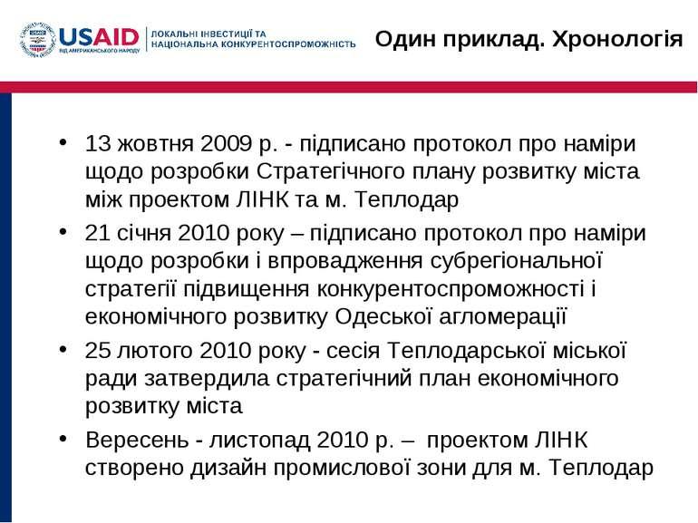 Один приклад. Хронологія 13 жовтня 2009 р. - підписано протокол про наміри що...