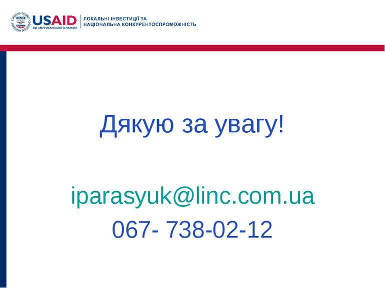 Дякую за увагу! iparasyuk@linc.com.ua 067- 738-02-12