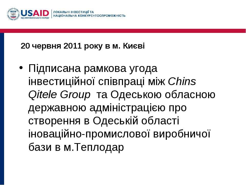 20 червня 2011 року в м. Києві Підписана рамкова угода інвестиційної співпрац...