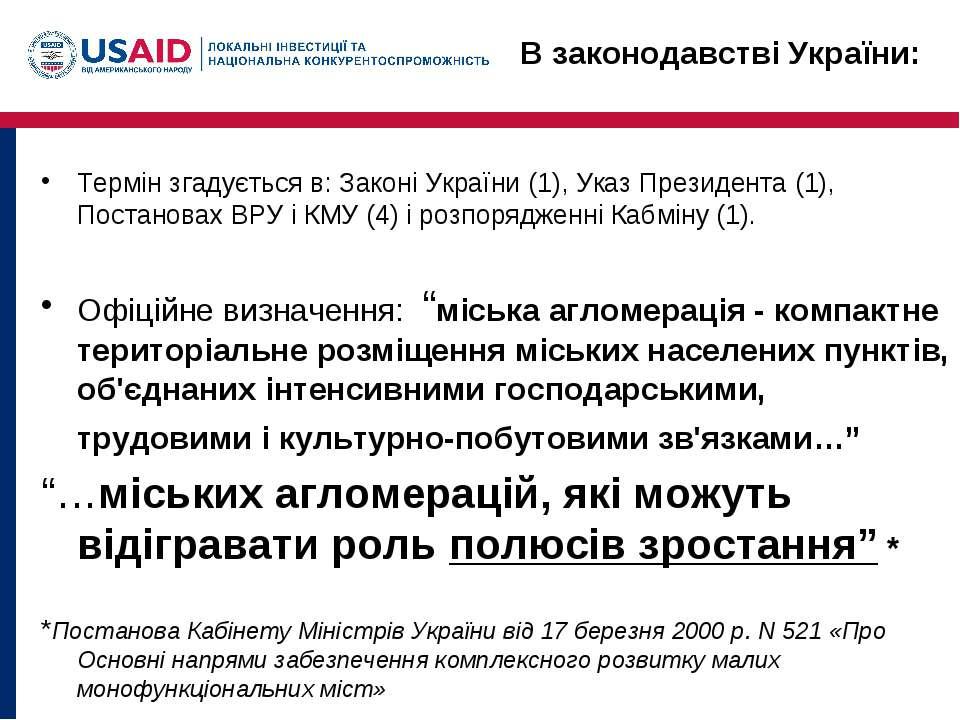 В законодавстві України: Термін згадується в: Законі України (1), Указ Презид...