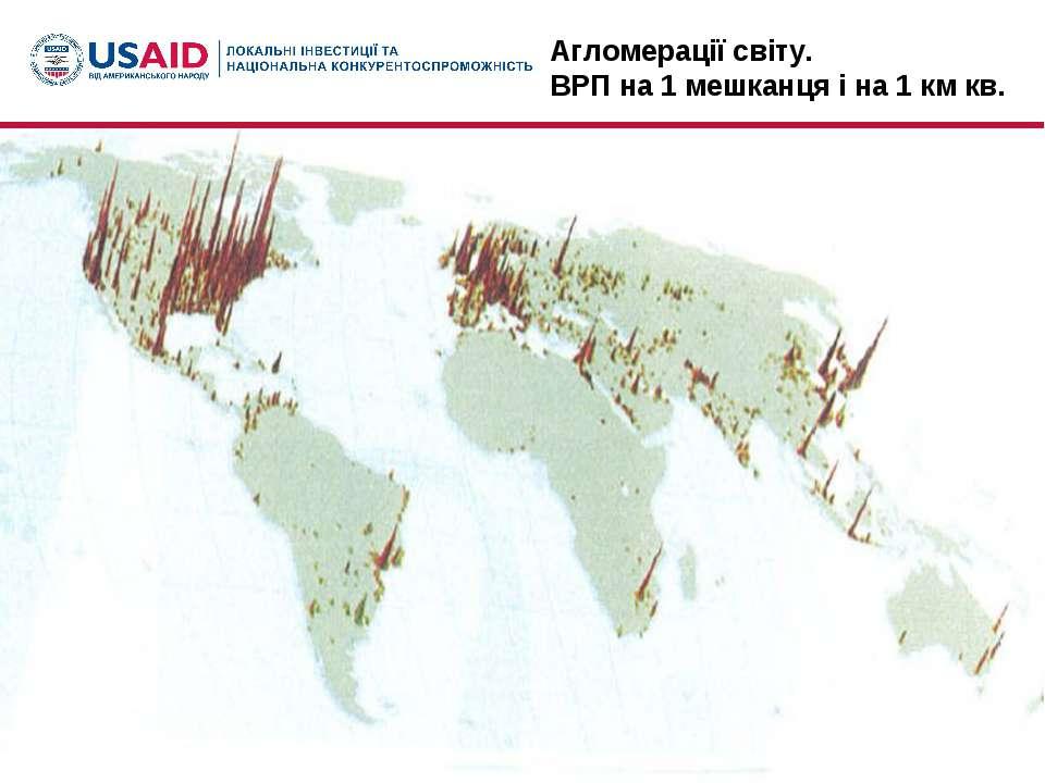 Агломерації світу. ВРП на 1 мешканця і на 1 км кв.
