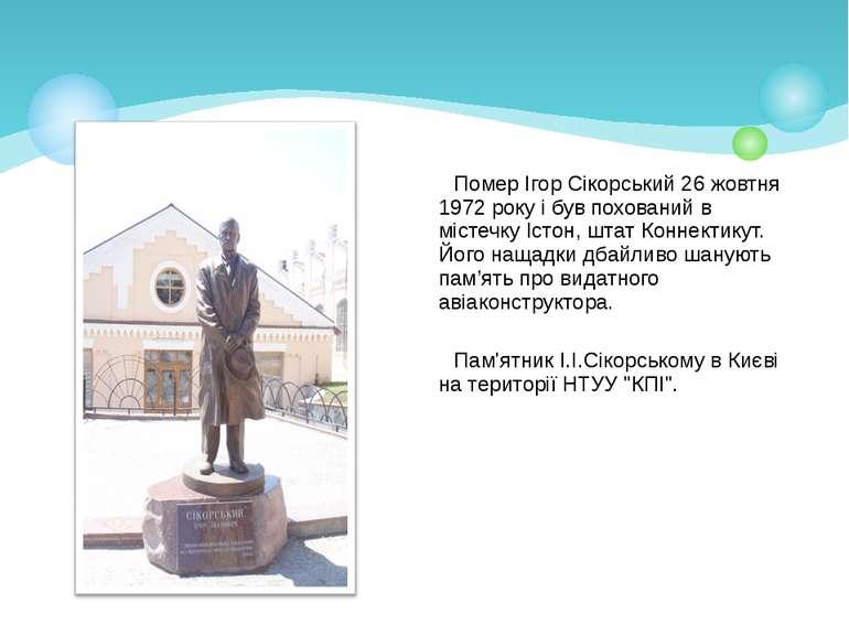 Помер Ігор Сікорський 26 жовтня 1972 року і був похований в містечку Істон, ш...