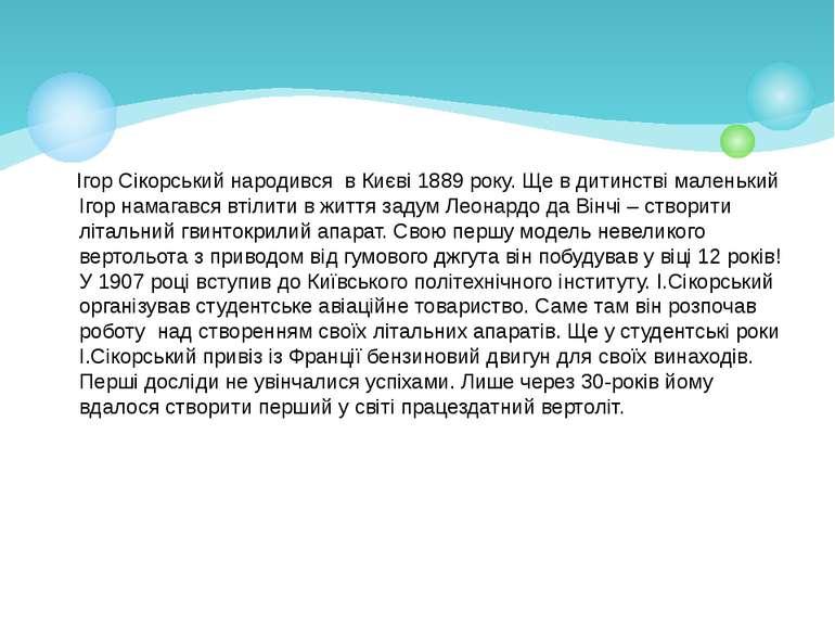 Ігор Сікорський народився в Києві 1889 року. Ще в дитинстві маленький Ігор на...