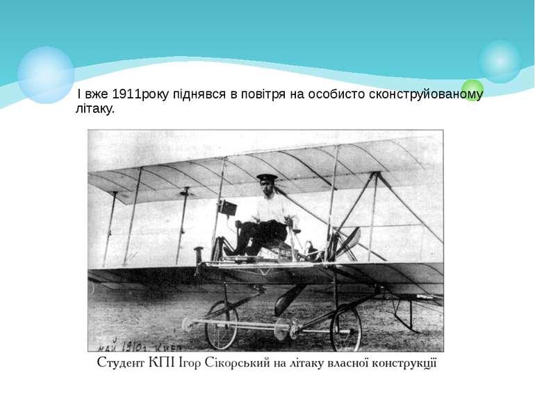 І вже 1911року піднявся в повітря на особисто сконструйованому літаку.
