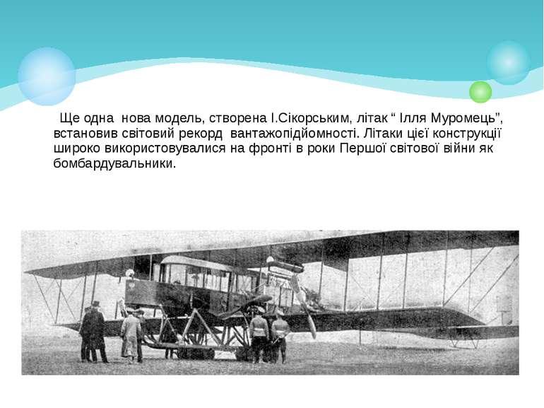 """Ще одна нова модель, створена І.Сікорським, літак """" Ілля Муромець"""", встановив..."""