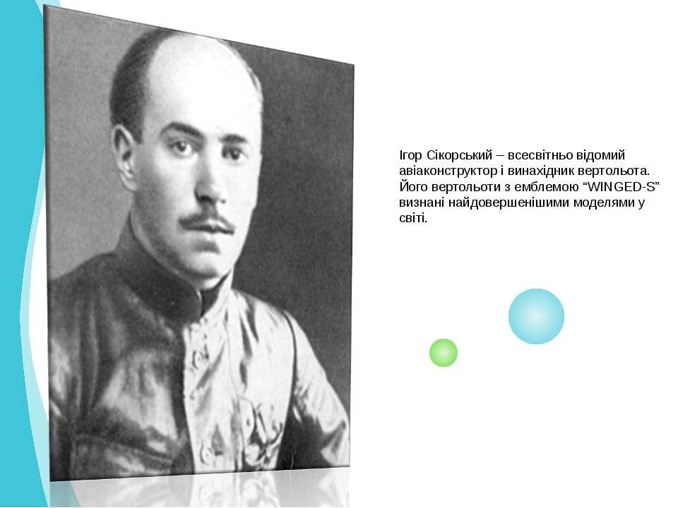 Ігор Сікорський – всесвітньо відомий авіаконструктор і винахідник вертольота....