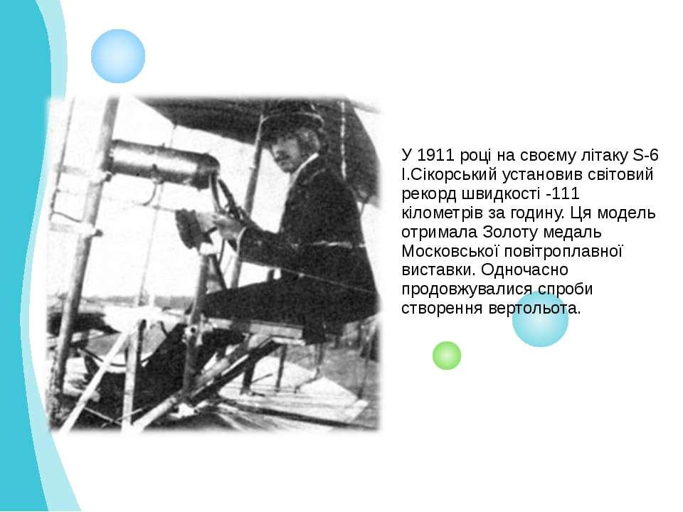 У 1911 році на своєму літаку S-6 І.Сікорський установив світовий рекорд швидк...