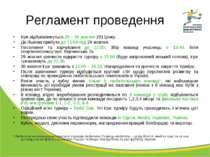Регламент проведення Ігри відбуватимуться 29 – 30 жовтня 2011року. До Львова ...