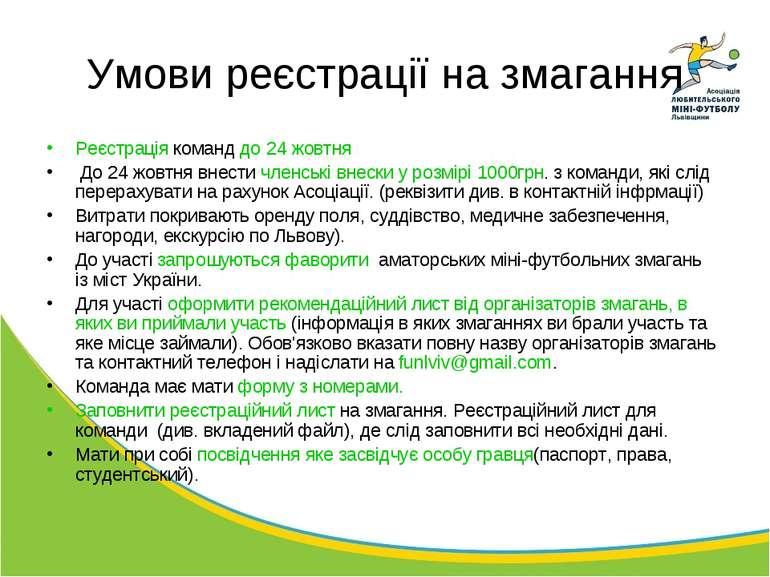 Умови реєстрації на змагання Реєстрація команд до 24 жовтня До 24 жовтня внес...