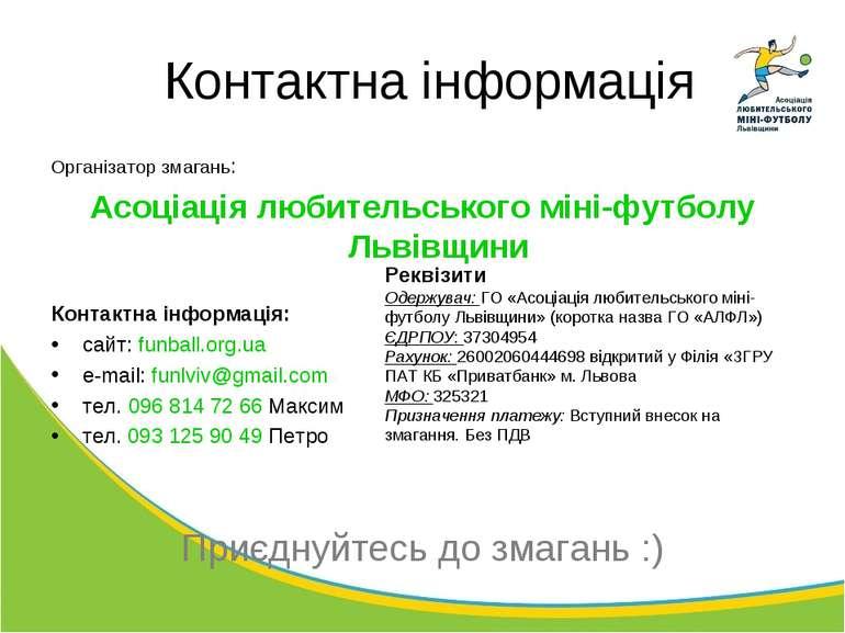 Контактна інформація Організатор змагань: Асоціація любительського міні-футбо...