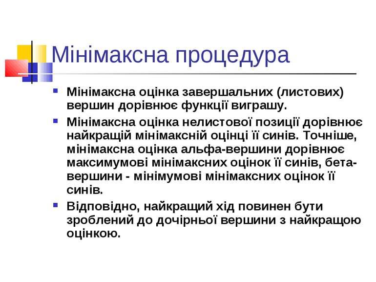 Мінімаксна процедура Мінімаксна оцінка завершальних (листових) вершин дорівню...