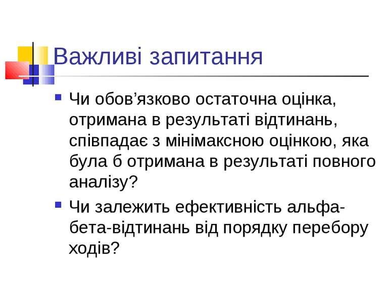 Важливі запитання Чи обов'язково остаточна оцінка, отримана в результаті відт...