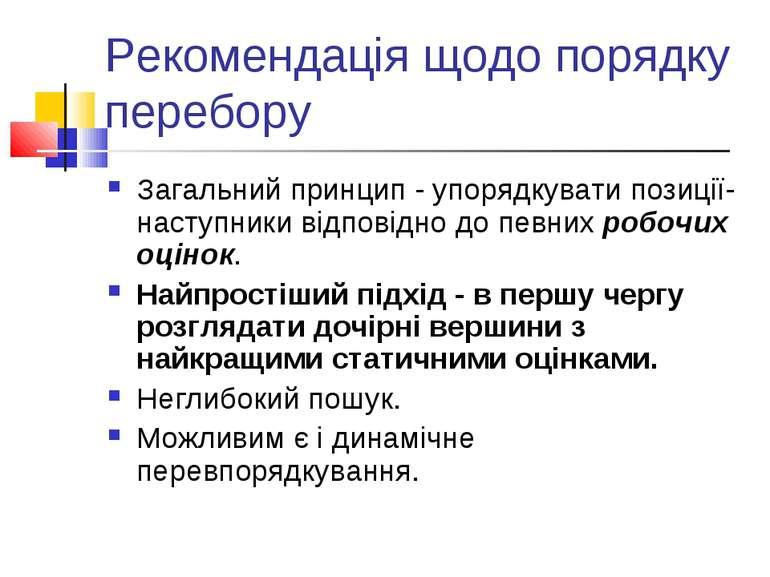 Рекомендація щодо порядку перебору Загальний принцип - упорядкувати позиції-н...