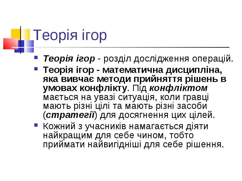 Теорія ігор Теорія ігор - розділ дослідження операцій. Теорія ігор - математи...