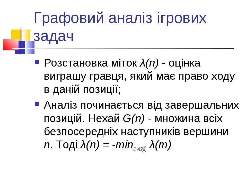 Графовий аналіз ігрових задач Розстановка міток λ(n) - оцінка виграшу гравця,...