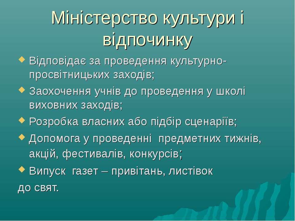 Міністерство культури і відпочинку Відповідає за проведення культурно-просвіт...
