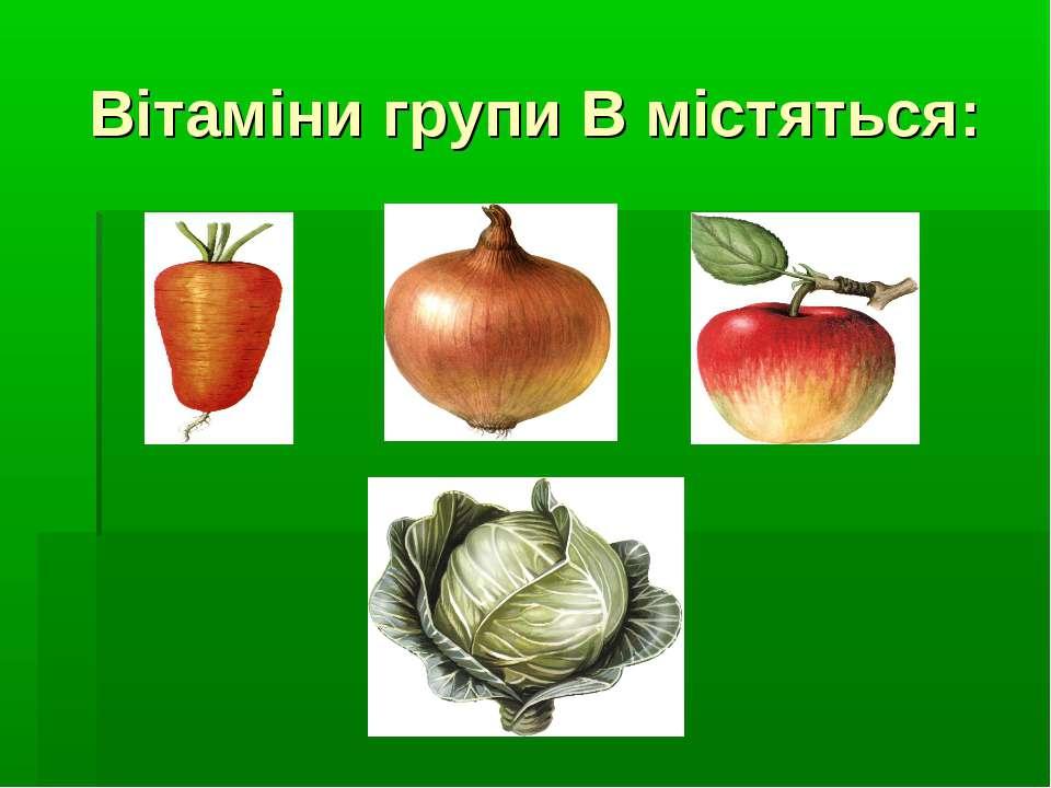 Вітаміни групи В містяться: