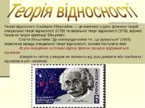Теорія відносності Альберта Ейнштейна — це комплекс з двох фізичних теорій: с...