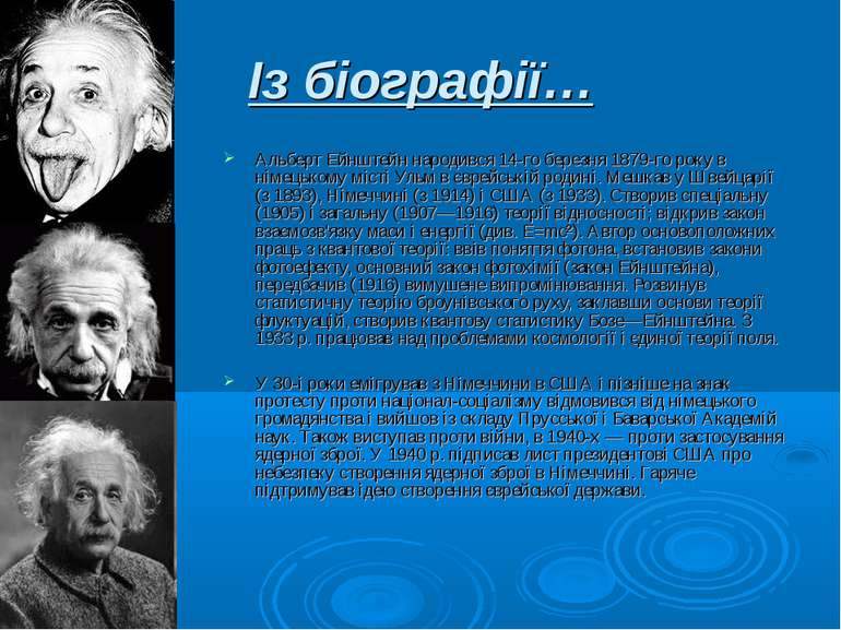 Із біографії… Альберт Ейнштейн народився 14-го березня 1879-го року в німецьк...