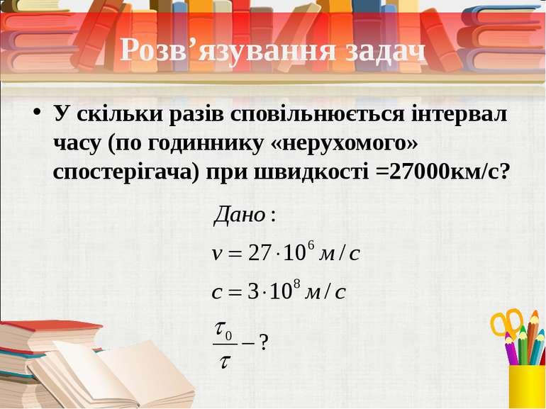 Розв'язування задач У скільки разів сповільнюється інтервал часу (по годинник...