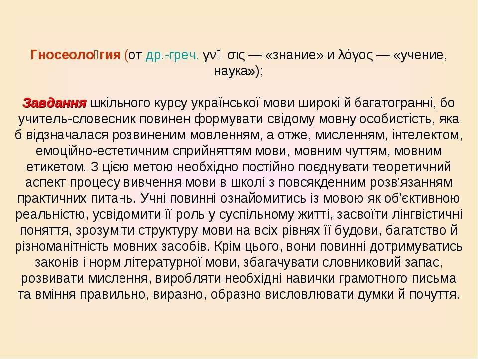 Гносеоло гия (от др.-греч. γνῶσις— «знание» и λόγος— «учение, наука»); Завд...