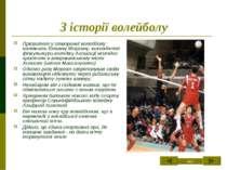 З історії волейболу Пріоритет у створенні волейболу належить Вільяму Моргану,...