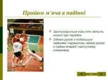 Прийом м'яча в падінні Застосовується коли м'яч летить низько при передачі. (...
