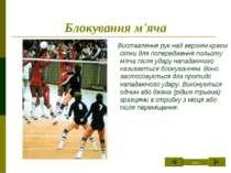 Блокування м'яча Виставлення рук над верхнім краєм сітки для попередження пол...
