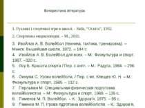 """1. Рухливі і спортивні ігри в школі. - Київ, """"Освіта"""", 1992. 2. Спортивна енц..."""