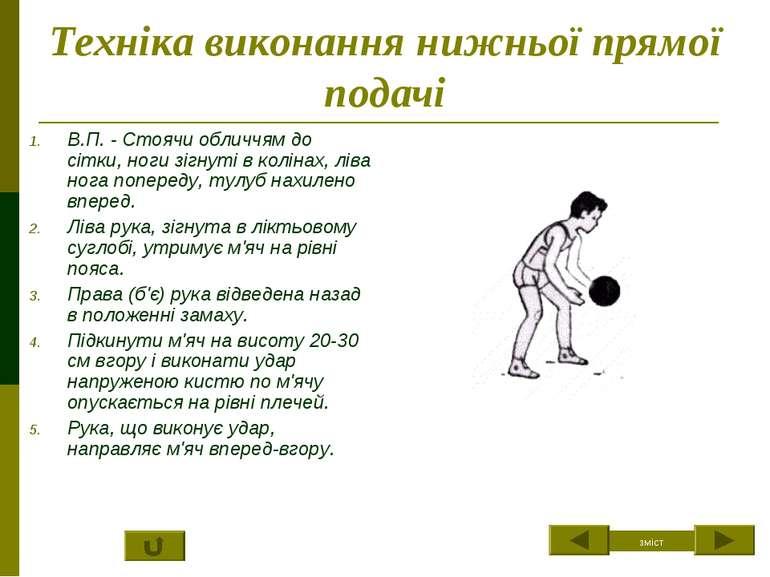 Техніка виконання нижньої прямої подачі В.П. - Стоячи обличчям до сітки, ноги...