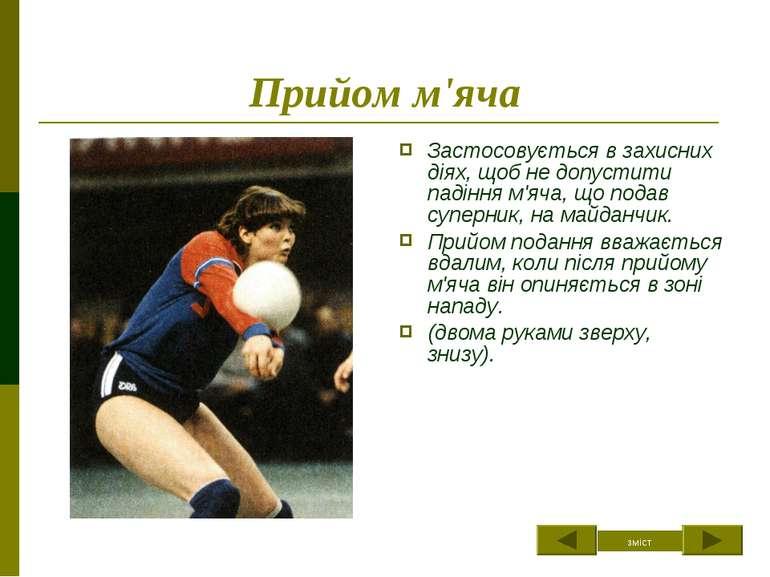 Прийом м'яча Застосовується в захисних діях, щоб не допустити падіння м'яча, ...