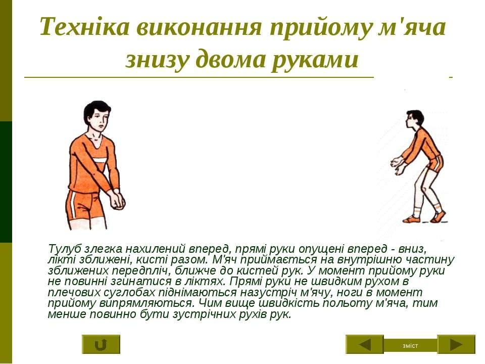 Техніка виконання прийому м'яча знизу двома руками Тулуб злегка нахилений впе...
