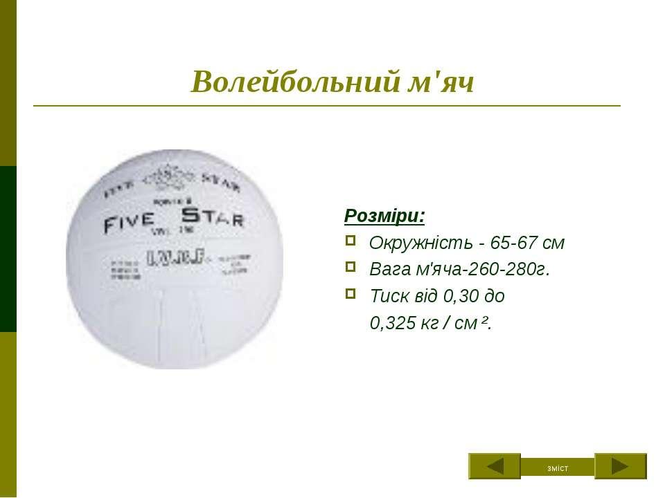 Волейбольний м'яч Розміри: Окружність - 65-67 см Вага м'яча-260-280г. Тиск ві...