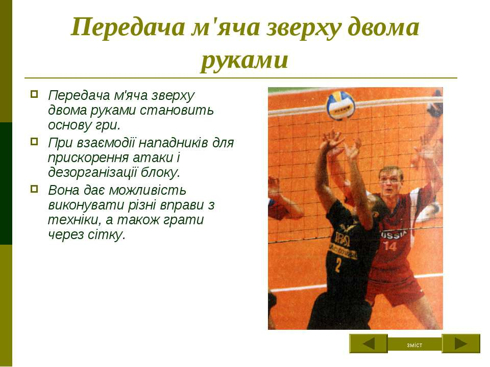 Передача м'яча зверху двома руками Передача м'яча зверху двома руками станови...