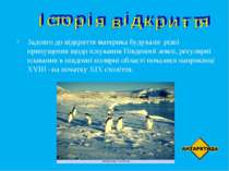Задовго до відкриття материка будували різні припущення щодо існування Півден...