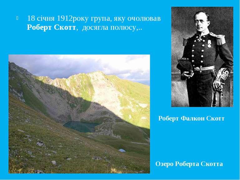 18 січня 1912року група, яку очолював Роберт Скотт, досягла полюсу,.. Озеро Р...