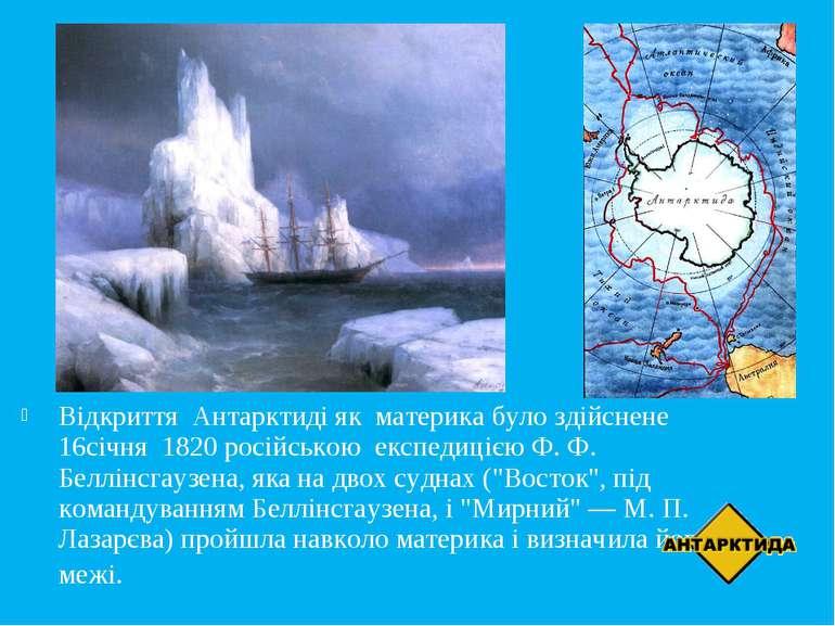 Відкриття Антарктиді як материка було здійснене 16січня 1820 російською експе...