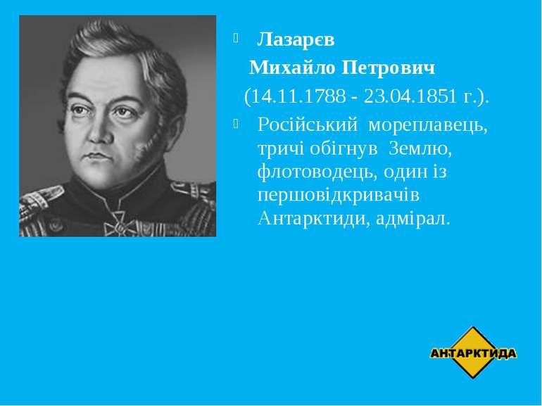 Лазарєв Михайло Петрович (14.11.1788 - 23.04.1851 г.). Російський мореплавець...