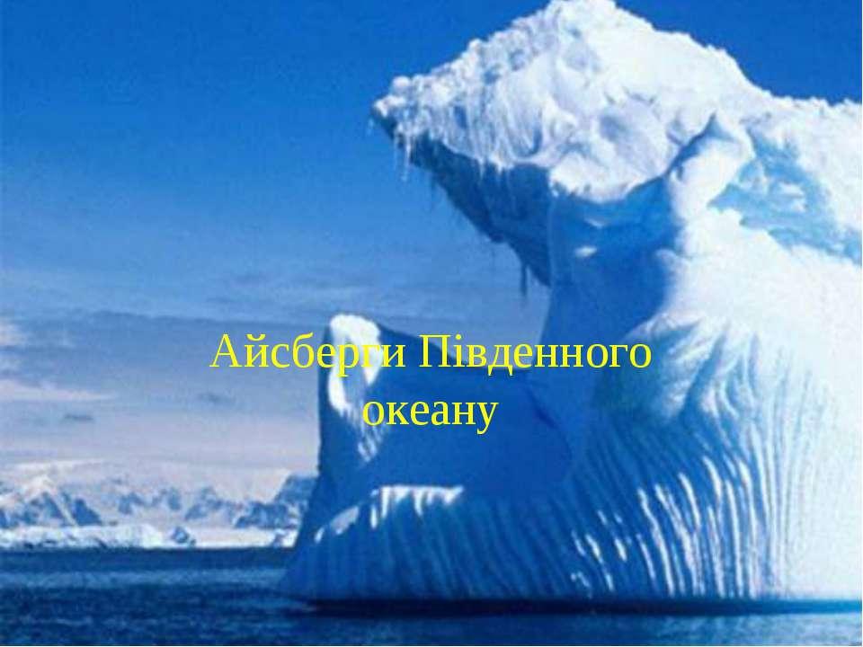 Айсберги Південного океану