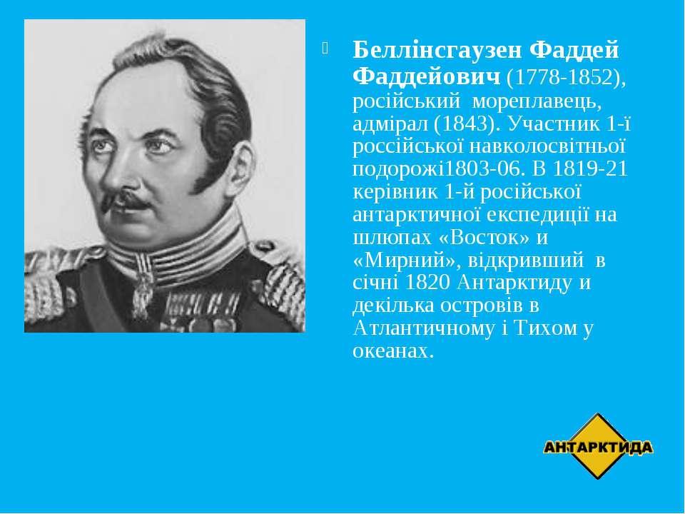 Беллінсгаузен Фаддей Фаддейович (1778-1852), російський мореплавець, адмірал ...