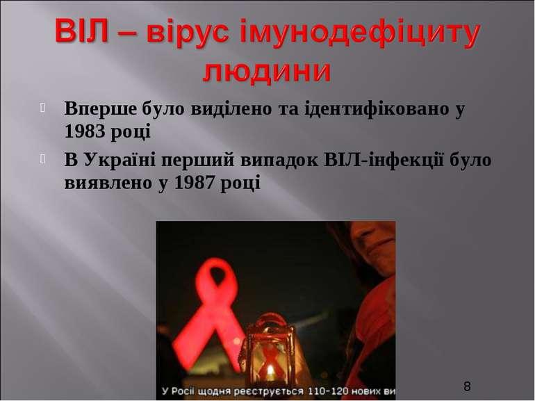 Вперше було виділено та ідентифіковано у 1983 році В Україні перший випадок В...