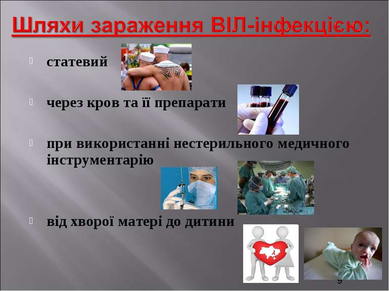 статевий через кров та її препарати при використанні нестерильного медичного ...