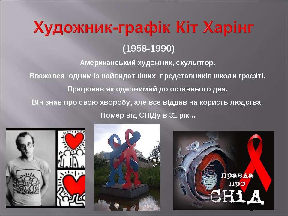 (1958-1990) Американський художник, скульптор. Вважався одним із найвидатніши...