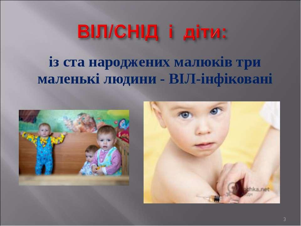 із ста народжених малюків три маленькі людини - ВІЛ-інфіковані